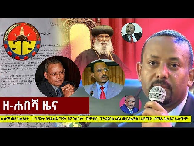 Zehabesha Daily Ethiopian News July 18, 2018