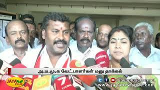 அ.ம.மு.க வேட்பாளர்கள் வேட்பு மனு தாக்கல் - PART2