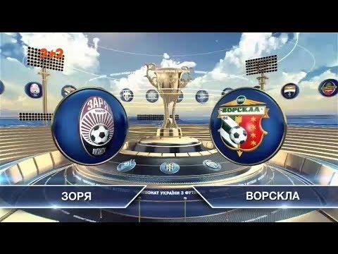 Заря - Верес - 1:0. Обзор матча