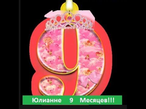 Поздравления с 9 месяцами девочке в стихах родителям 32