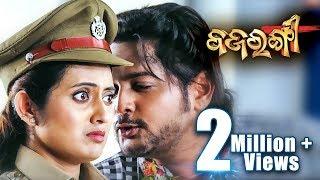 Best Scene New Odia Film Bajrangi Tora Mora Hisab Barabar Sarthak Music