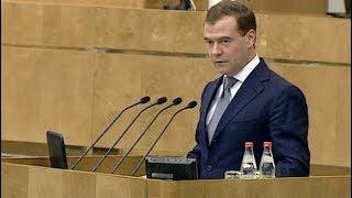 Доклад Медведева в Госдуме - 2018. Прямой эфир