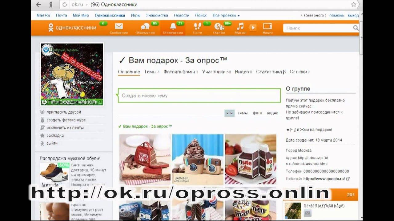Как заблокировать подарки в Одноклассниках? 18