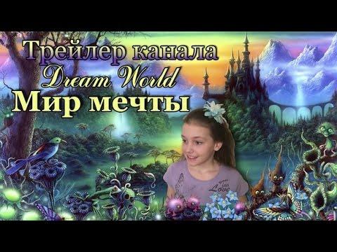 Dream world канал своими руками