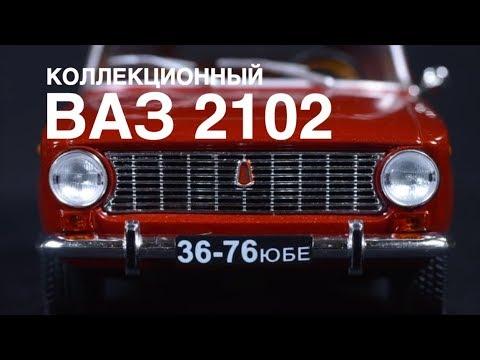 Коллекционный ВАЗ–2102,  Коллекционные автомобили СССР – Масштабные модели Зенкевич Про автомобили