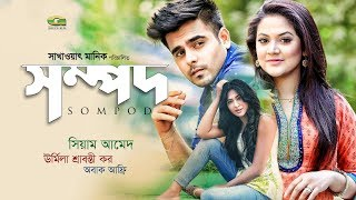 New Eid Special Bangla Natok 2018 | Sompod || ft Siam Ahmed, Urmila Srabonti Kar, Afri, Moon