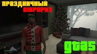 GTA 5 Online (онлайн) ► Праздничное обновление ► Новогодние ёлки, выпал снег.
