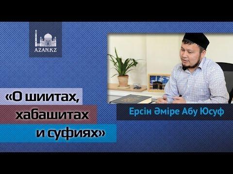 О шиитах, хабашитах и суфиях - Ерсин Амире Абу Юсуф   www.azan.kz