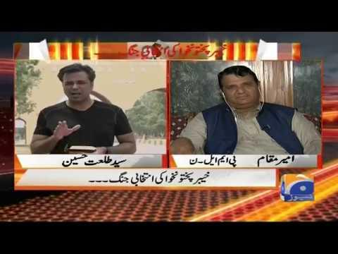 Amir Muqam Kya Kehtay Hain PML-N Kitni Seats Lay Suktay Hain? Naya Pakistan