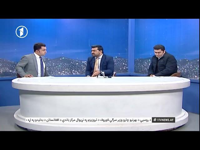 Hashye Khabar.20.01.2018 حاشیه خبر: نشست ویژهی شورای امنیت سازمان ملل در بارهی افغانستان