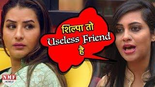 Arshi Khan ने Shilpa को दिया करारा जवाब, कह दी इतनी बड़ी बात