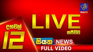 Siyatha News | 12.00 PM | 26 - 08 - 2021