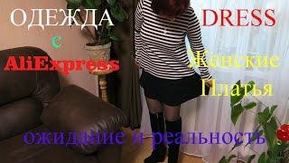 Модное Полосатое Платье с AliExpress.Ожидание и Реальность.