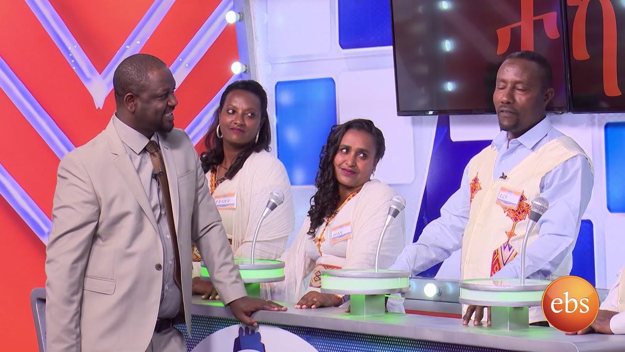 EBS TV Program Yebeteseb Chewata Season 3 - EP 17