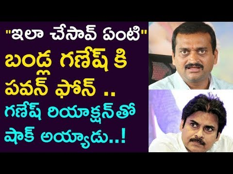 Pawan Kalyan Shocked With Bandla Ganesh's Reaction... !! || Taja30