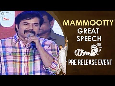 Mammootty Full Speech | Yatra Pre Release Event | YSR Biopic | Mammootty | Jagapathi Babu | Anasuya