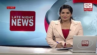 Ada Derana Late Night News Bulletin 10.00 pm - 2018.09.13