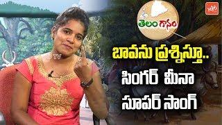 Bavo Oka Prashanaduguta Cheputava Song by Folk Singer Meena | Telangana Folk Songs