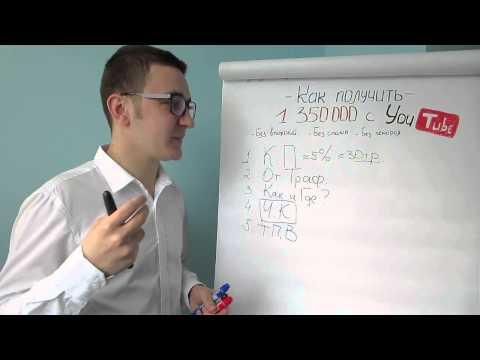 ★ Продукт недели ★ Как получить 1 350 000 рублей  с YouTube