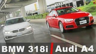 德裔豪華中堅份子 A與B的邂逅 Audi A4 30 TFSI V.S BMW 318i