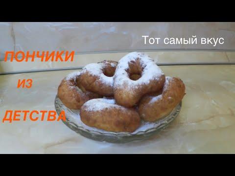 Пончики из детства / Тот самый вкус 👍 /ГОСТ СССР/Не пропускайте ни одного этапа ! 18 ноября 2018 г.