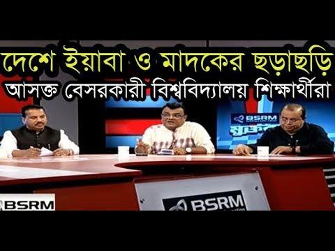 "Muktobak 21 May 2018,, Channel 24 Bangla Talk Show ""Muktobak"" Today Bangla Talk Show thumbnail"