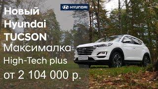 ✅ Новый Hyundai TUCSON 2019, максимальная комплектация High-Tech plus