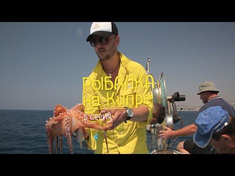 рыбалка на кипре в средиземном море