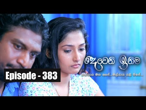 Deweni Inima | Episode 383 25th July 2018