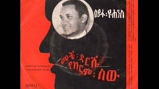 Seifu Yohannes - Meche Derishe  መቼ ደርሼ  (Amharic)