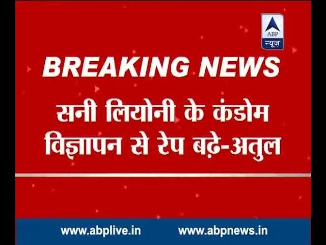 CPI leader Atul Anjan considers Sunny Leone's condom ad a reason behind increasing rape in