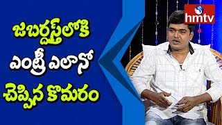 Jabardasth Komaram About His Entry Into Jabardasth | Jabardasth Komaram Interview | hmtv