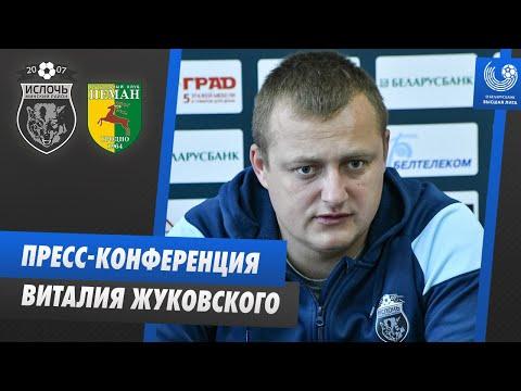 Пресс-конференция Виталия Жуковского | Ислочь - Неман