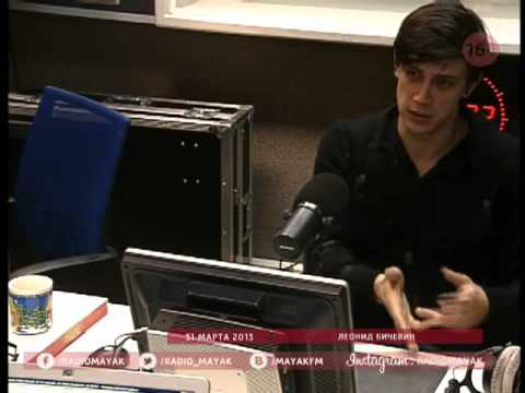 Леонид Бичевин на радио Маяк