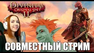 СОВМЕСТНЫЙ СТРИМ DIVINITY: ORIGINAL SIN 2 #4 // ПРОЩАЙ, РАДОСТЬ!