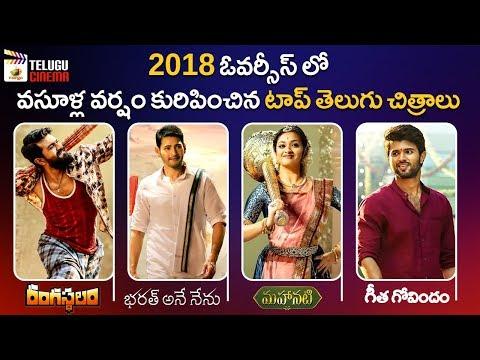 2018 TOP 4 Highest Grossing Tollywood Movies in USA | Rangasthalam | Bharat Ane Nenu | Mahanati