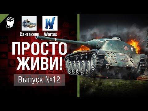 Просто живи! - Выпуск №12 - от Сантехник и Wortus [World of Tanks]