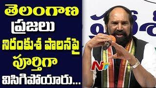 TPCC Chief Uttam Kumar Reddy Speech After Congress Leaders Meeting | Gandhi Bhavan | NTV