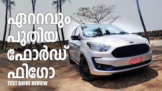 All New Ford Figo Petrol Test Drive Review Malaylam ഏറ്റവും പുതിയ ഫോർഡ് ഫിഗോ പെട്രോൾ | Vandipranthan