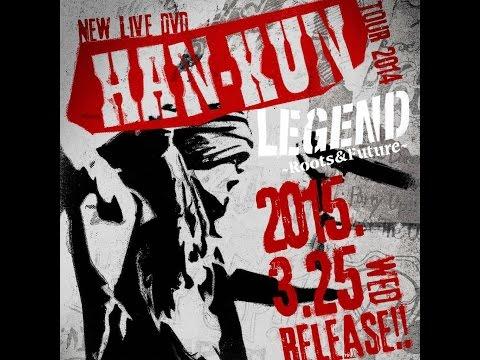MAR.05 2015 |  3/25発売 HAN-KUN Live DVD「HAN-KUN TOUR 2014 LEGEND ~Roots&Future~」ダイジェスト映像