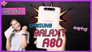 แกะกล่อง สีที่สวยสุด!! Samsung Galaxy A80 || ราคา 21,990 บาท