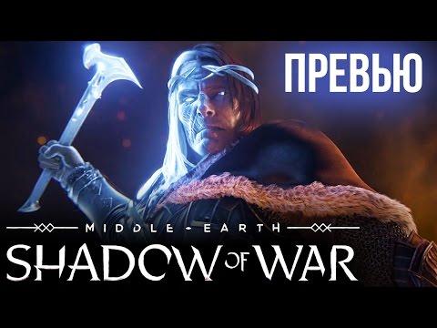 Middle-earth: Shadow of War: Наука о взятии крепостей (Превью)