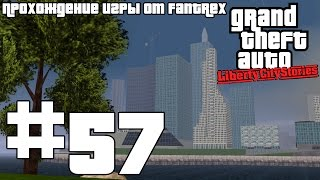 Прохождение GTA Liberty City Stories: Миссия #57 - Реванш над Синдакко