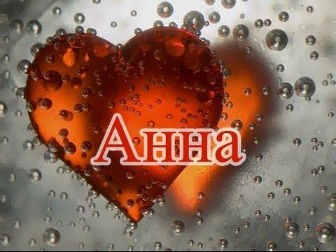 имя что означает анна: