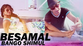 Download Besamal | Bango shimul | Puja | Shahidullah Farayaze | Bangla new song 2017 3Gp Mp4