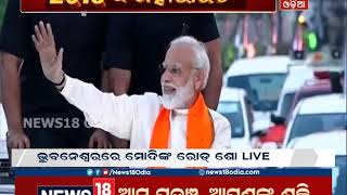 PM Modi's Roadshow in Bhubaneswar