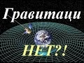 """Полковник Кондрашов: """"А вы еще верите в гравитацию?!"""""""