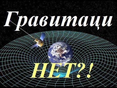 Полковник Кондрашов: А вы еще верите в гравитацию?!