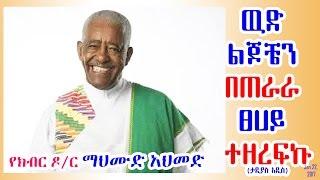 የክብር ዶ/ር ማህሙድ አህመድ ዉድ ልጆቼን በጠራራ ፀሀይ ተዘረፍኩ Dr. Mahmoud Ahmed Songs & copy (Tadias Addis)
