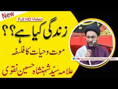 Zindagi kya hai?  by Allama Syed Shahenshah Hussain Naqvi